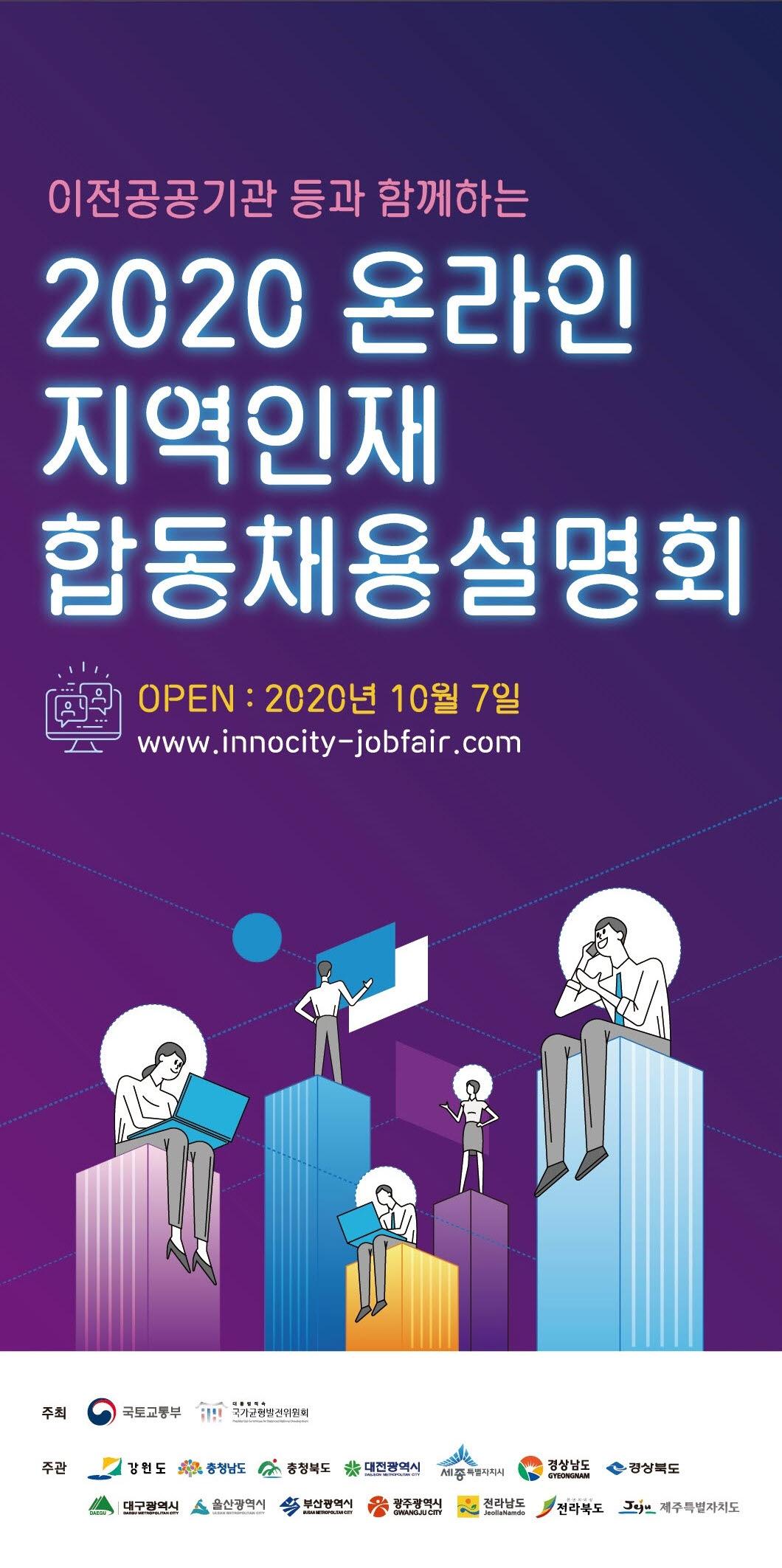 2020 지역인재 합동채용설명회 포스터