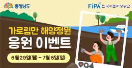 가로림만 해양정원 응원 이벤트 6월 29일부터 7월 5일까지 충청남도, 한국어촌어항공단