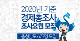 2020년 기준 경제총조사요원 모집, 충청남도 673명 모집