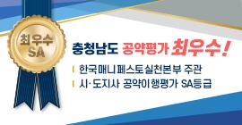 충청남도 공약평가 최우수 한국매니페스토실천본부 주관, 시·도지사 공약이행평가 SA등급