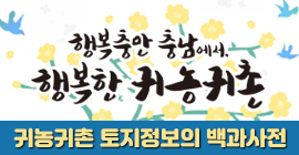 행복충만 충남에서 행복한 귀농귀촌, 귀농귀촌 토지정보의 백과사전