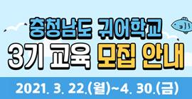 충청남도 귀어학교 3기 교육 모집 2021. 3. 22.(월)~4.30.(금)