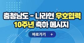 충청남도 - 나라현 우호렵력 10주년 축하 메시지