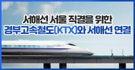 서해선 서울 직결을 위한 경부고속털도(KTX)와 서해선 연결