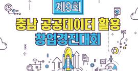 제9회 충남 공공데이터 활용 창업경진대회 2021.4.8.(목)~6.30.(수)