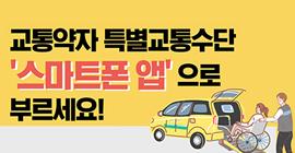 교통약자 특별교통수단 스마트폰 앱으로 부르세요!