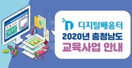 디지털배움터 2020년 충청남도 교육사업 안내