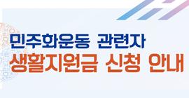 민주화운동 관련자 생활지원금 신청 안내