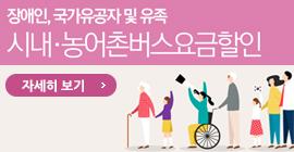 충남형 교통카드(어르신, 장애인, 국가유공자 및 유족)