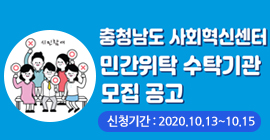 충청남도 사회혁신센터 민간위탁 수탁기간 모집공고, 신청기간: 2020.10.13~10.15