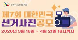제7회 대한민국 선거사진공모