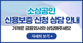 소상공인 신용보증 신청 상담안내