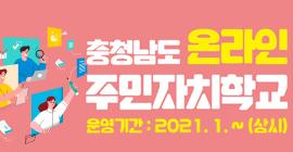 충청남도 온라인 주민자치학교 운영기간:2021.1.~(상시)