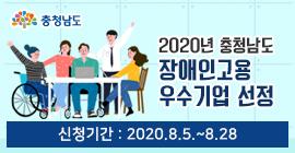 주관:충청남도, 2020년 충청남도 장애인고용 우수기업 선정 신청기간:2020.8.5~8.29