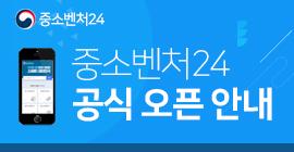 주관: 중소벤처기업부 중소벤처24 공식오픈안내