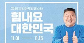 2020 코라아세일페스타 힘내요 대한민국 11.01~11.15