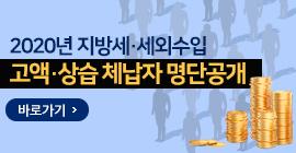 2020년 지방세·지방세외수입금 고액·상습 체납자 명단공개