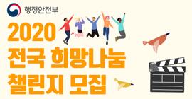 주관:행정안전부/ 2020 전국희망나눔 챌린지 모집