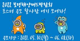 2022 보령해양머드 박람회 포스터 공모할사람 여기 모여라!  공모기간 : 2021.05.10.(월))~06.08.(화))