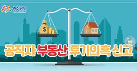 충청남도청 공직자 부동산 투기의혹 신고센터