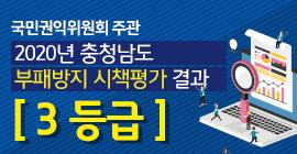 국민권익위원회 주관 2020년 충청남도  부패방지 시책평과 결과「3등급」
