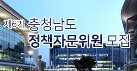 제6기 충청남도 정책자문위원 모집