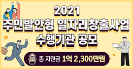 2021 주민발안현 일자리 창출사업 수행기관 공모 총 지원금 1억 2,300만원 2021. 3. 29. ~ 4. 30.