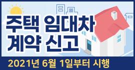 주택 임대차 계약 신고 2021년 6월 1일부터 시행