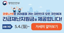 코로나19로 어려움을 겪는 대한민국 모든 국민에게 긴급재난지원금을 제공합니다. 신청기간 5월 4일(월)부터 ~ 자세히알아보기