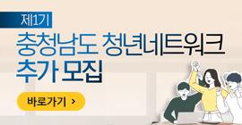 제1기 충청남도 청년네트워크 추가모집
