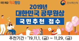 대한민국 공무원상