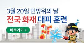 3월 20일 민방위의 날 전국화재대피 훈련