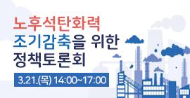 노후석탄화력 조기 감축을 위한 정책토론회 3월 21일