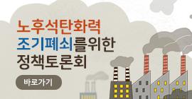 노후석탄화력 조기폐쇄를 위한 정책토론회 4월 2일