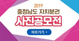 2019 충청남도 자치분권 사진공모전 - 바로가기