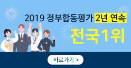 2019 정부합동평가  2년 연속 전국1위