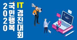 2020년 국민행복 IT 경진대회 개최