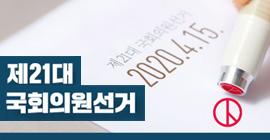 제21대 국회의원선거