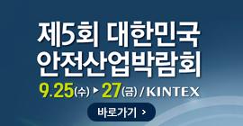 제5회 대한민국 안전산업박람회 9.25.~27. KINTEX