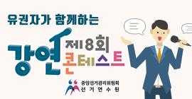 유권자가 함께하는  제8회 강연 콘테스트