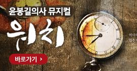 윤봉길의사 뮤지컬 '워치'