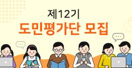 제12기 도민평가단 모집