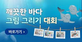 깨끗한 바다 그림 그리기 대회 - 바로가기