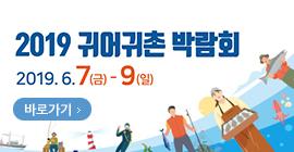 2019 귀어귀촌 박람회 2019.6.7(금)~9(일) - 바로가기