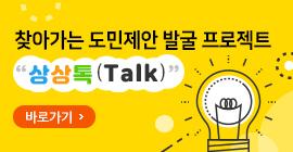 찾아가는 도민제안 프로젝트  상상톡(Talk) - 바로가기
