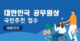 대한민국 공무원상 국민추천