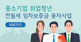 중소기업 취업청년 전월세보증금 대출 안내