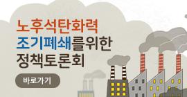 노후석탄화력 조기 폐쇄를 위한 정책토론회