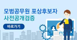 2021년 상반기 정부 모범공무원 포상후보자 사전공개검증 - 바로가기