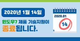 윈도우 7 기술지원 종료 관련 배너 홍보